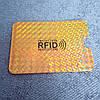 Захисти свої гроші! RFID захист банківських карт від злому! 100% гарантія., фото 5