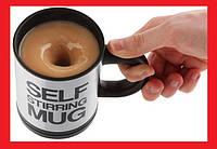 Кружка чашка мешалка Self Stiring Mug, фото 1