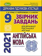 ДПА 2021 9 клас. Збірник завдань. Англійська мова - Куриш С.М. (Генеза)
