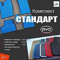 EVA коврик для авто, салон 2 ряда на BYD. Автомобильные коврики Эва. Гарантия 1 год!
