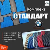 EVA коврик для авто, салон 2 ряда на BMW. Автомобильные коврики Эва. Гарантия 1 год!