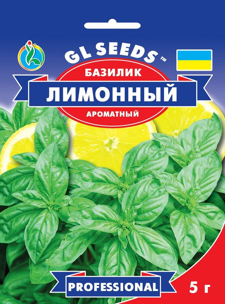 Семена Базилика Лимонный (5г), Professional, TM GL Seeds