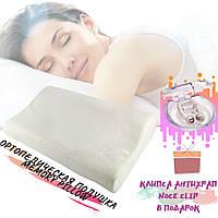 Ортопедическая подушка для сна с эффектом памяти Memory Pillow R132221 анатомическая для спины и шеи + подарок