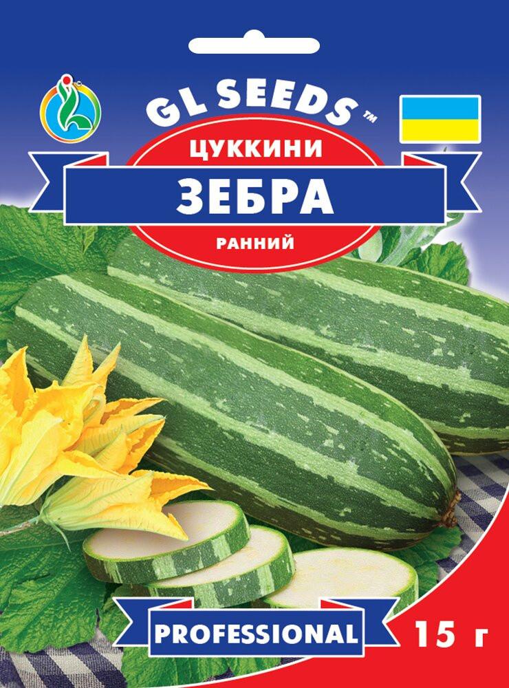 Семена Кабачка-цуккини Зебра (15г), Professional, TM GL Seeds
