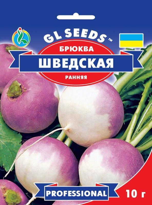 Семена Брюквы Шведская (10г), Professional, TM GL Seeds