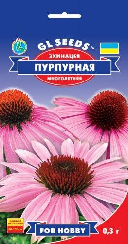 Семена Эхинацеи пурпурной (0.3г), For Hobby, TM GL Seeds