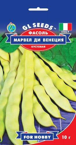Семена Фасоли спаржевой Марвел ди Венеция (10г), For Hobby, TM GL Seeds