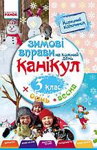 Зимові вправи на кожний день канікул 3 клас Єфімова І. Ранок