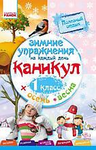 Зимові вправи на кожен день канікул 1 клас Авт: Єфімова І. Вид-во: Ранок