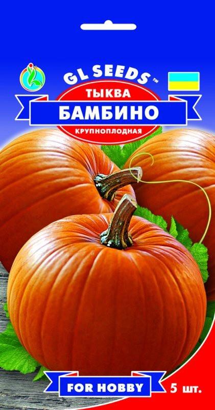 Семена Тыквы Бамбино (5шт), For Hobby, TM GL Seeds