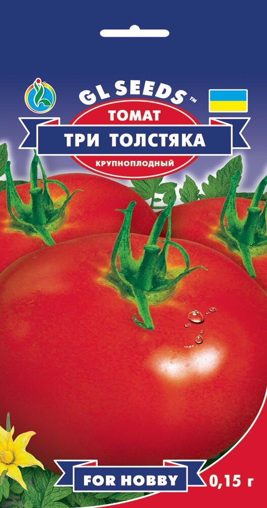 Семена Томата Три толстяка (0.15г), For Hobby, TM GL Seeds