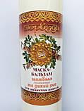 """Маска- бальзам """"Шамбала"""" для укрепления волос, фото 2"""