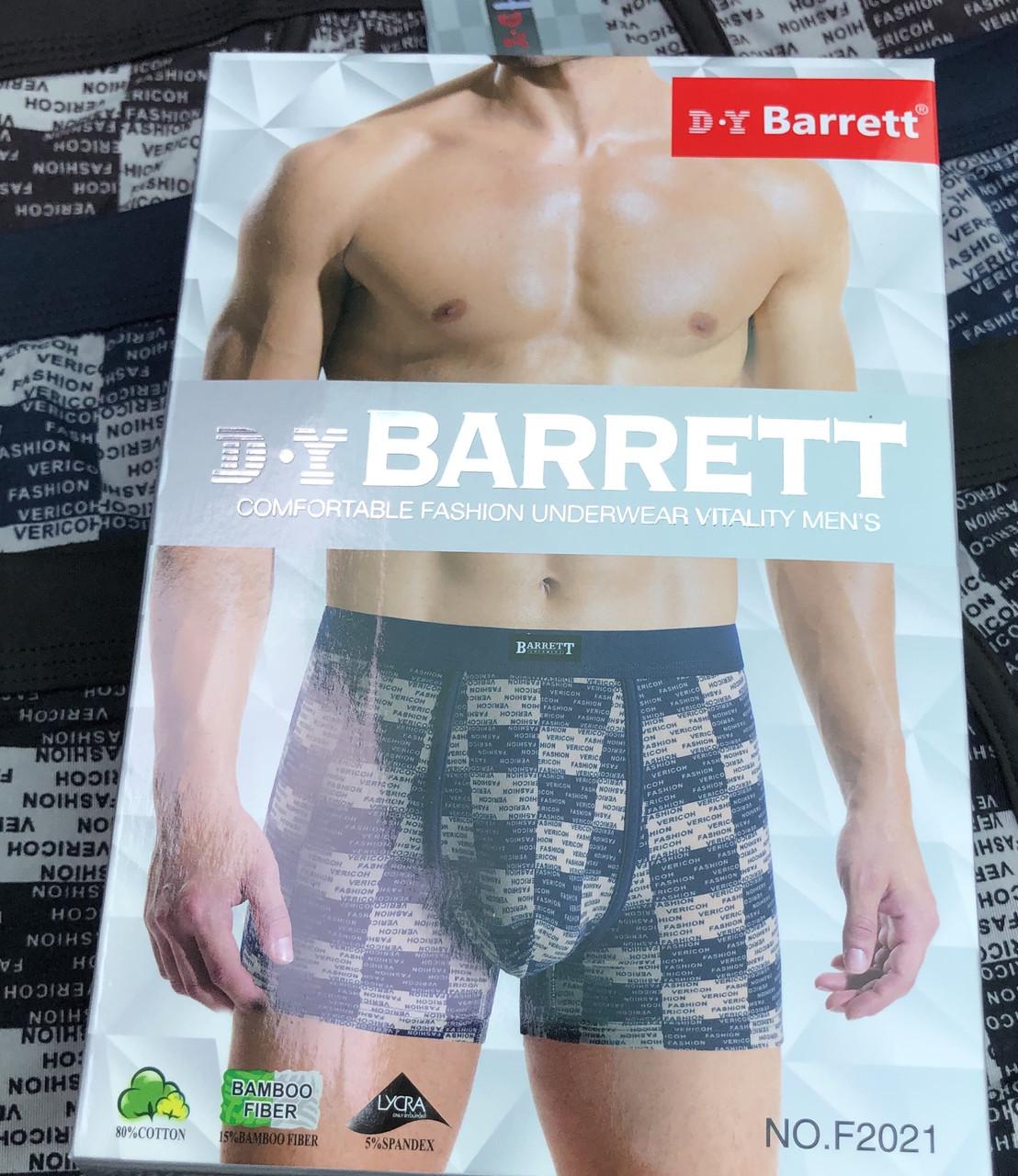 """Чоловічі Боксери масло Марка """"R. Y Barrett"""" Арт.2021"""