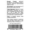 Casсara Sagrada Каскара Саграда, НСП, США. Лучшее средство для здоровой работы кишечника!, фото 3