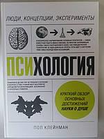 """Пол Клейнман """"Психология. Люди, концепции, эксперименты """""""