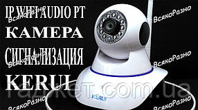 Поворотная Wi-Fi Ip-Камера KERUI /Видео наблюдение. ВИДЕО НЯНЯ