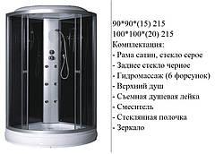 Гидробокс 90*90*215 Fabio мелкий поддон (15см), без электроники, стекло черное, двери Grey