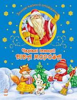 Чарівні історії Діда Мороза. Зимові казки й оповідання
