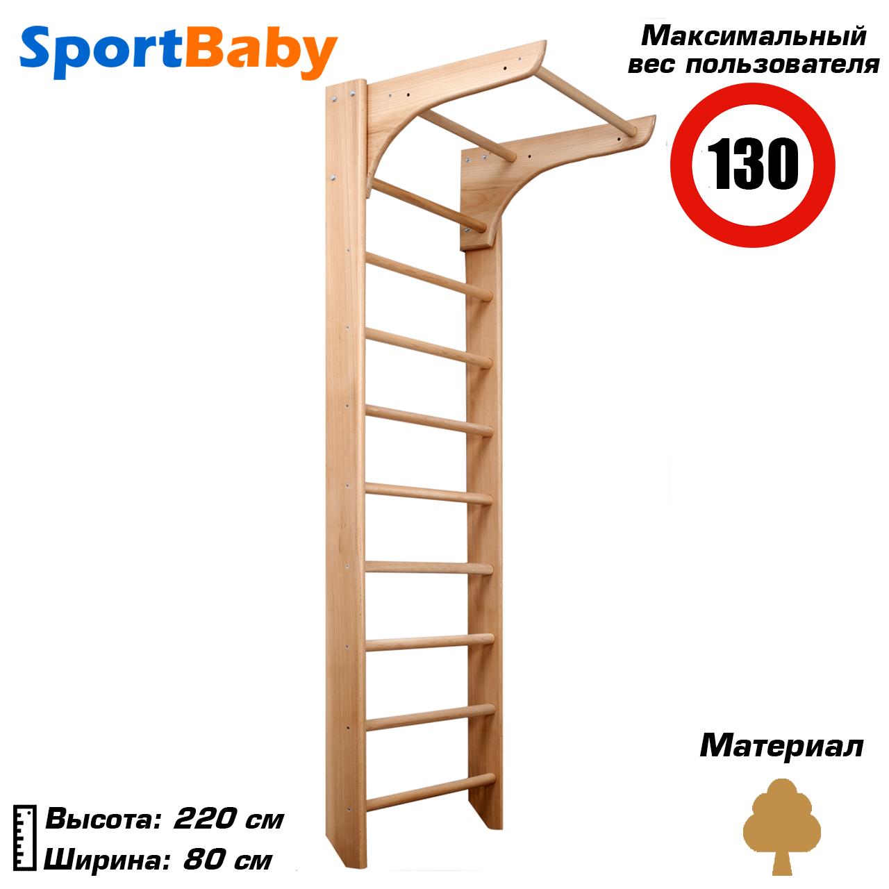 Шведская стенка для детей с турником - «Bambino 1-220»