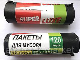 """Мусорный пакет """"SUPER LUXE"""" 120л 25шт 070300012"""