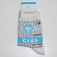 Мужские носки Modus - 7.50 грн./пара (сіль)