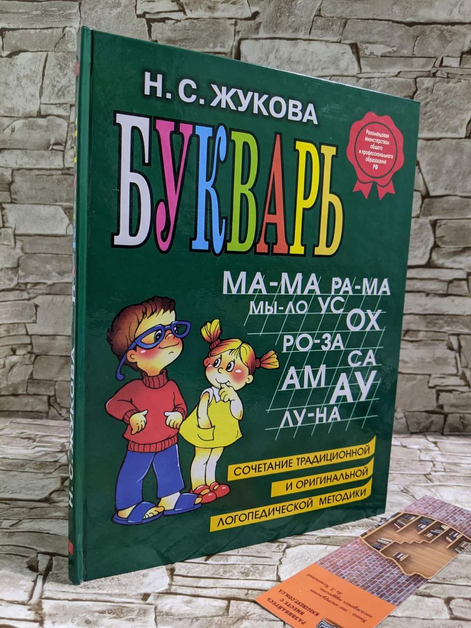 """Книга """"Буквар"""" Н.С. Жукова (ТБ,Великий формат)"""