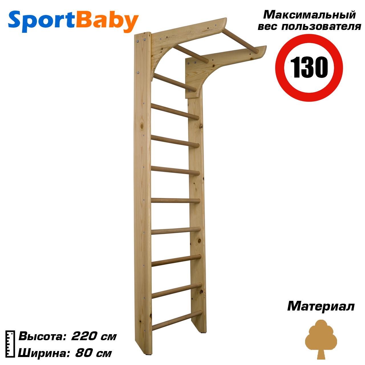 Шведская стенка для детей с турником «Kinder 1-220»