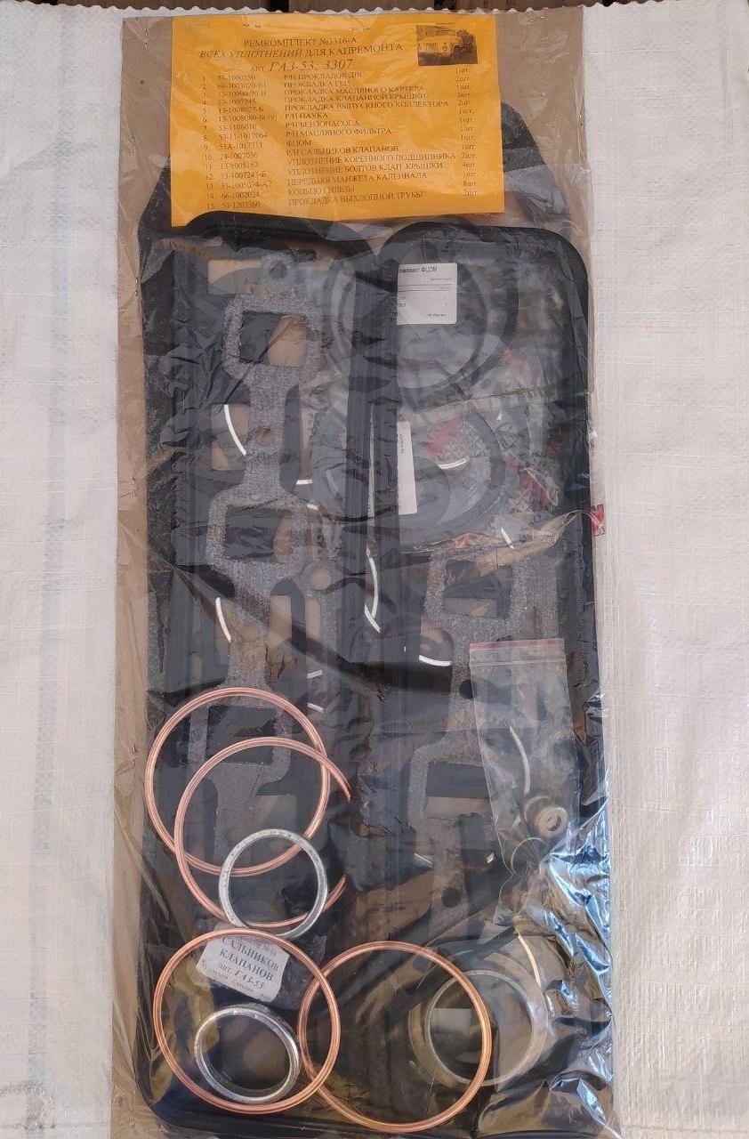 Комплект прокладок двигателя ГАЗ-53 полный