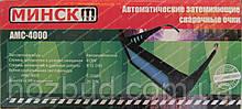 Зварювальні окуляри Мінськ АМС-4000