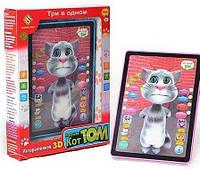 """Детский игровой планшет """"Говорящий кот Том"""", интерактивный , DB 6883"""