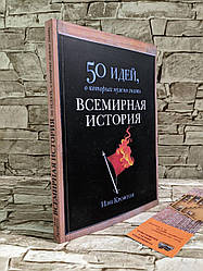 """Книга """"50 ідей, про які потрібно знати. Всесвітня історія"""" Крофтон Іен"""