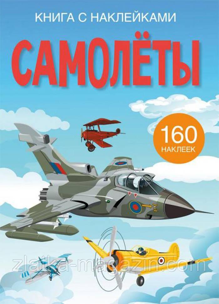 Книга з наліпками Літаки (9789669872432)