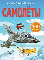 Книга з наліпками Літаки (9789669872432), фото 1