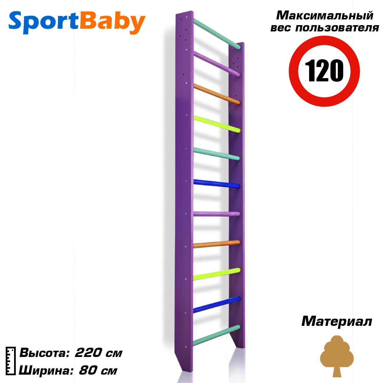 Шведская стенка для детей - 0-220 (purple)