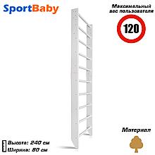 Шведская стенка для детей - 0-240 (White)