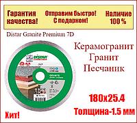 Алмазный отрезной диск Distar Granite Premium 7D 180x25.4 (11320061014)