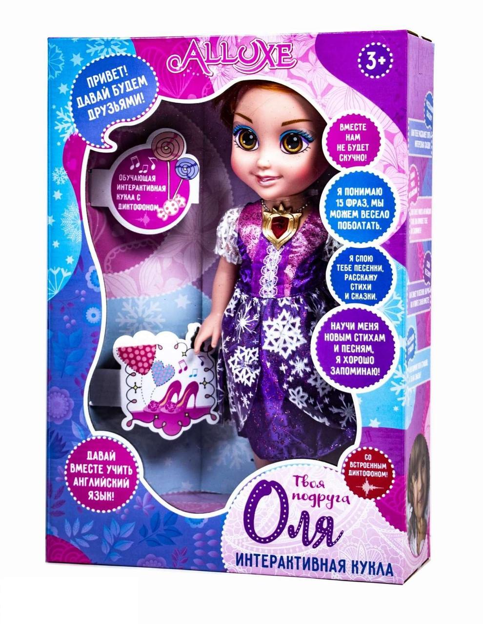 Интерактивная Кукла Оля в двух цветах, говорит на русском языке!