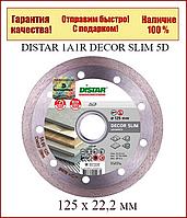 Алмазный диск DISTAR 1A1R DECOR SLIM 5D 125 x 22,23х1,2мм