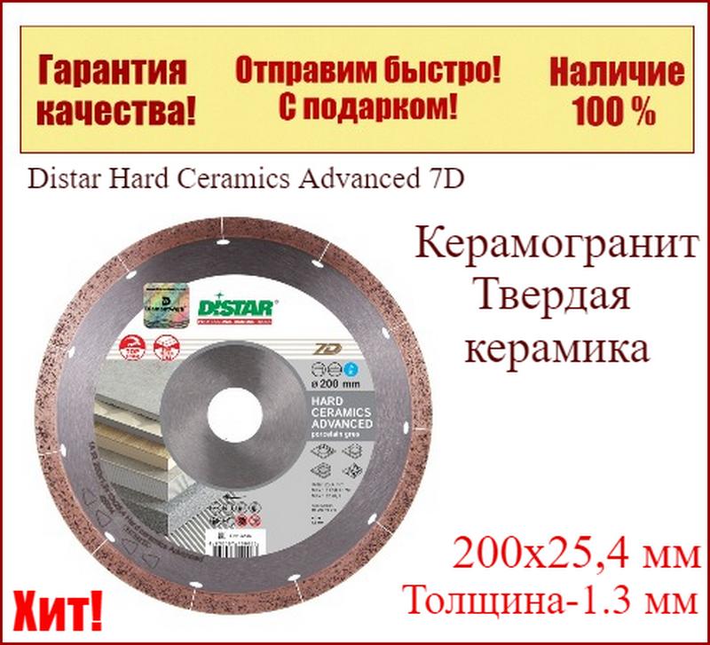 Алмазный отрезной диск Distar Hard Ceramics Advanced 7D 200x25,4  по керамограниту