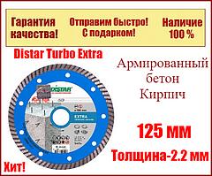 Алмазный отрезной диск по бетону Distar Turbo Extra 125x22.2 (10115028010)