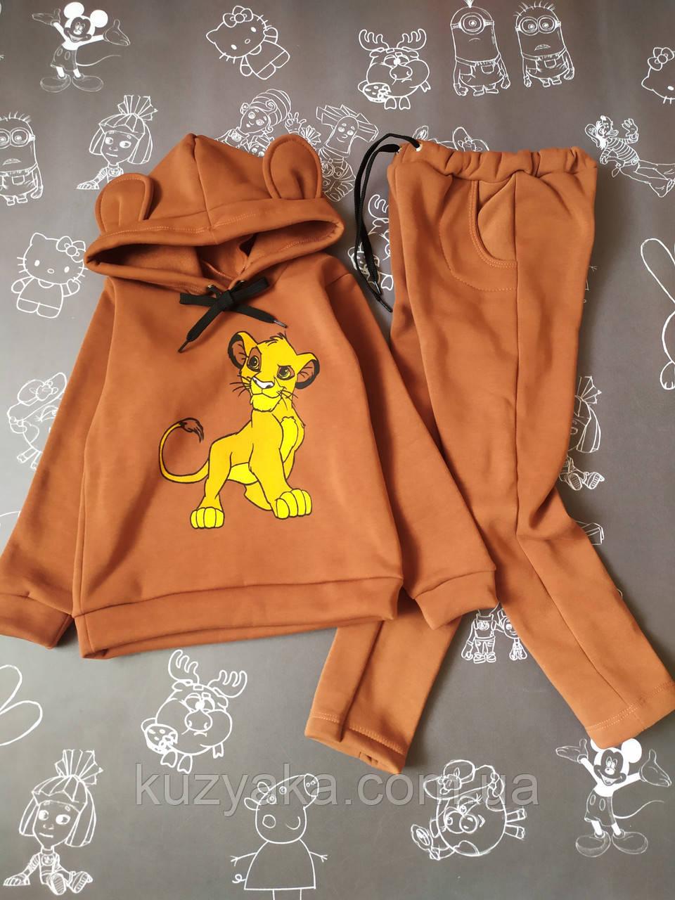 Детский теплый костюм Симба на рост 80-116 см