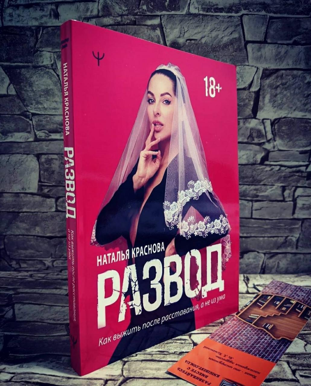 """Книга """"Развод. Как выжить после расставания, а не из ума"""" Наталья Краснова"""