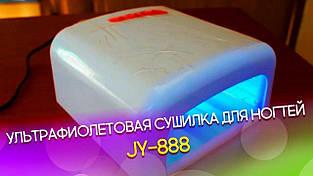 Ультрафиолетовая сушилка для ногтей JY-888