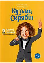 «Кузьма Скрябін»  Ігор Панасов, Мария Рубан