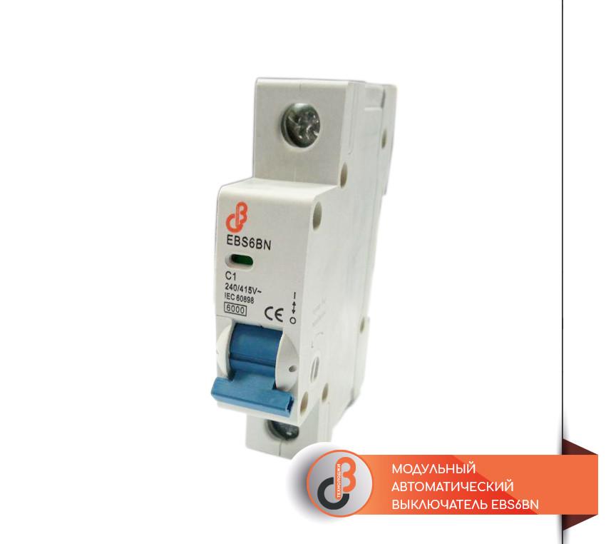 Модульный автоматический выключатель EBS6BN-6-1-2