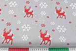 """Тканина новорічна """"Червоний оленя і білі сніжинки"""" фон сірий, №3006, фото 2"""
