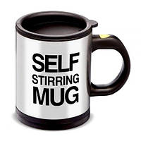 Кружка-мешалка с крышкой Self Stirring Mug