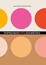 «Нормально про косметику. Як розібратися вдогляді та макіяжі йне втратити глузду»  Маша Ворслав, Адель Міфтахова