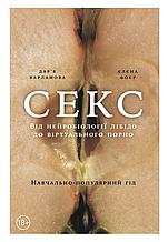 «Секс. Від нейробіології лібідо до віртуального порно.»  Дар'я Варламова, Єлєна Фоєр