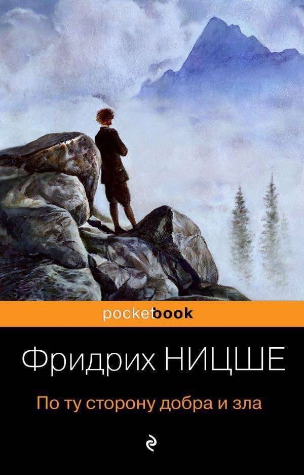 «По ту сторону добра и зла»  Ніцше Фрідріх Вільгельм